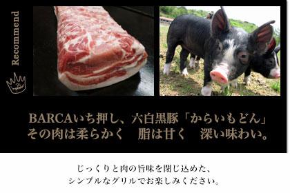 BARCAいち押し、六白黒豚「からいもどん」その肉は柔らかく脂は甘く深い味わい。